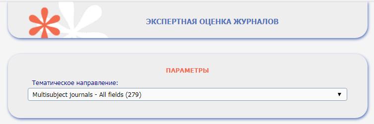 Примите участие в экспертной оценке качества российских научных журналов